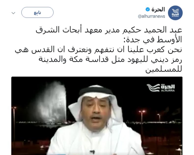 خطير.. سعودي يطالب بالاعتراف بيهودية القدس