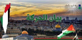 بيان التوحيد والإصلاح بخصوص قرار ترامب بإعلان القدس عاصمة للكيان الصهيوني الغاصب