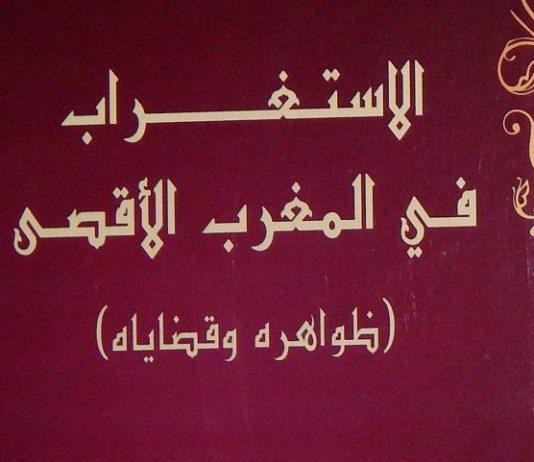 """""""الاستغراب في المغرب الأقصى.. ظواهره وقضاياه"""".. إصدار جديد للدكتور عبد الله الشـارف"""