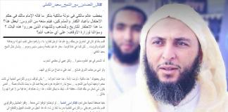 نفي صحة خبر توقيف الشيخ سعيد الكملي