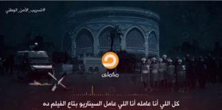 فيديو فضيحة تسريب الأمن الوطني من قناة مكملين (التسريب كامل)