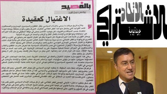 يونس مجاهد يتهم النظام باغتيال عمر بنجلون