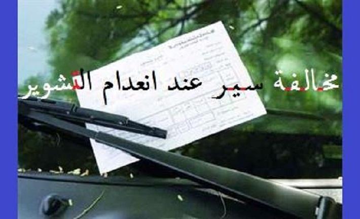 """الراجي وجديد قضيته مع """"مخالفة سير عند انعدام التشوير""""!!"""
