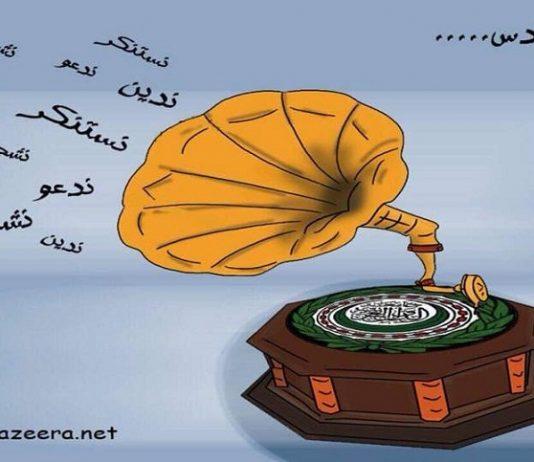 الاستنكار والشجب.. هكذا تنصر جامعة الدول العربية قضية القدس!!
