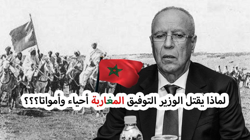 لماذا يقتل الوزير التوفيق المغاربة أحياء وأمواتا؟؟؟