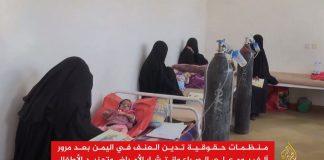 بالفيديو.. تحذير من كارثة إنسانية باليمن بعد ألف يوم للحرب