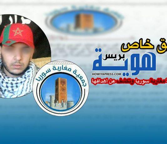 """(تحقيق خاص) """"هوية بريس"""" تصل لجمعية مغاربة سوريا وتكشف عن أهدافها"""