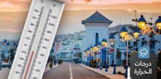 درجات الحرارة الدنيا والعليا المرتقبة غدا الأحد في عدد من المدن