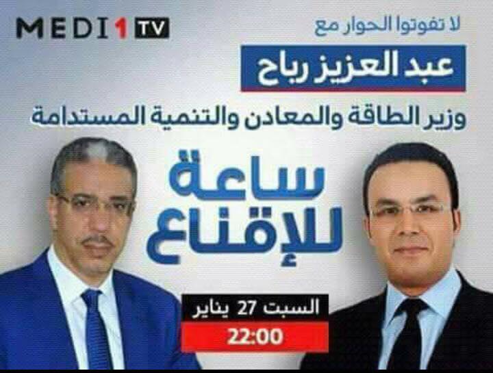 فيديو.. ساعة للإقناع: وزير الطاقة والمعادن والتنمية المستدامة عزيز الرباح يسعى للإقناع