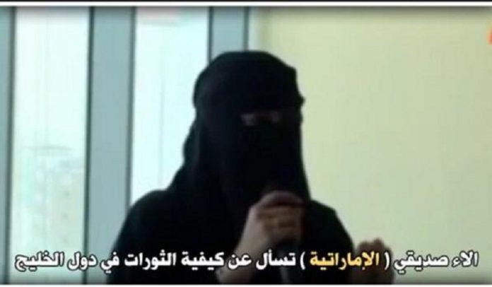 هذه هي المرأة التي رفضت قطر تسليمها للإمارات