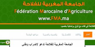 """نقـابـة """"البيجيدي"""" تحتج علـى وزارة اخنـوش وتدعو لإضراب وطني يوم غد الثلاثاء"""