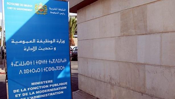 """دراسة """"غريبة"""" لوزارة الوظيفة العمومية تصنف الإدارة المغربية الأولى عالميا"""