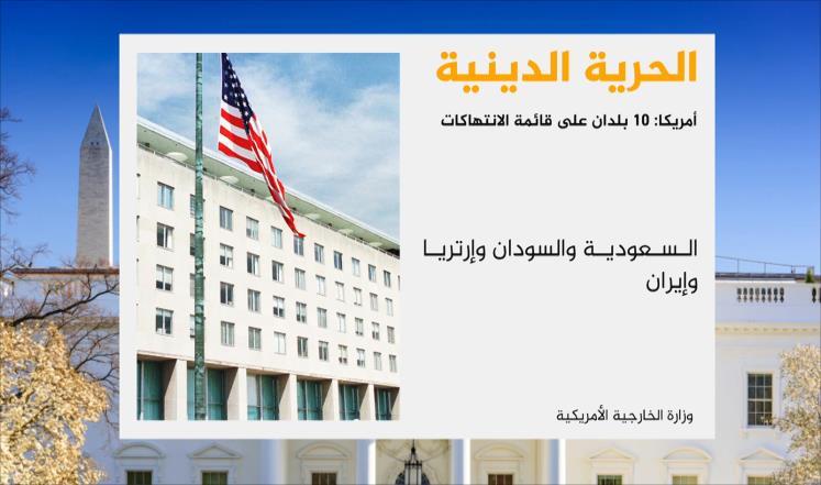 واشنطن تعيد إدراج 10 دول بقائمة انتهاك الحرية الدينية