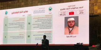 المغربي أحمد عشيري يفوز بجائزة الخرطوم الدولية للقرآن الكريم (قيمتها 40 ألف دولار)