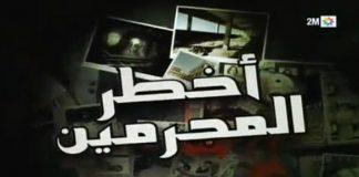 القناة الثانية تتحدى المغاربة حكومة وشعبا والقوانين والدين وتروج للقمار والعنف