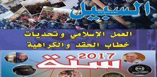 """ملف أسبوعية السبيل ع:266.. """"العمل الإسلامي وتحديات خطاب الحقد والكراهية"""""""