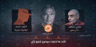 نيويورك تايمز تؤكد صحة تسريبات المخابرات المصرية
