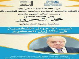 """من هو """"محمد شحرور"""" الذي سيحاضر في جامعة محمد الخامس عن """"أسس الأحوال الشخصية في التنزيل الحكيم""""؟!"""