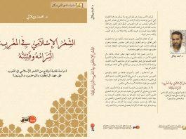 «الشعر الإسلامي في المغرب: التزامه وفنيته» كتاب جديد للدكتور محمد ولالي