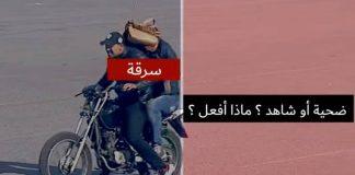 مديرية الأمن تنفي نشر مصالحها لشريط فيديو يستعرض إرشادات مقدمة للأشخاص ضحايا الاعتداءات