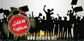 """""""فاش نستناو"""" تدعو لمسيرة وطنية ضد الغلاء في ذكرى الثورة التونسية"""