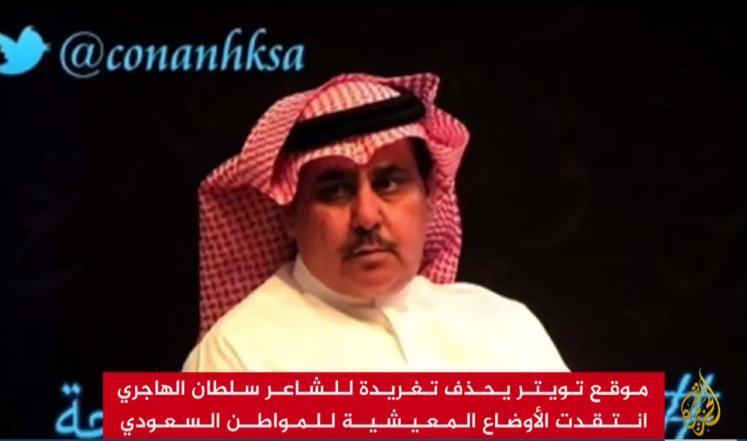 تويتر يحذف تغريدة لشاعر سعودي انتقد الغلاء