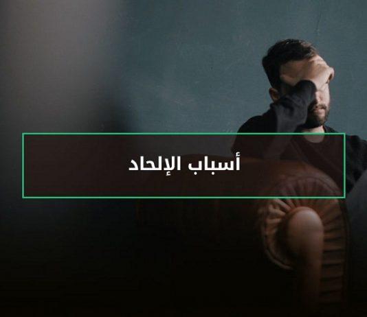 د. البشير عصام يكتب عن: أسباب الإلحاد