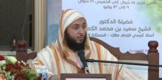فيديو.. الشيخ سعيد الكملي يحذر العوام من التزيي بزي طلبة العلم!!