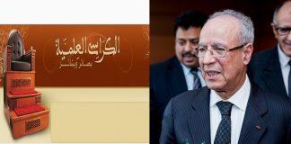 """بعد إثارة """"هوية بريس"""" قضية توقف """"الكراسي العلمية""""، وزارة التوقيف توضح بأن الإجراء مؤقت"""