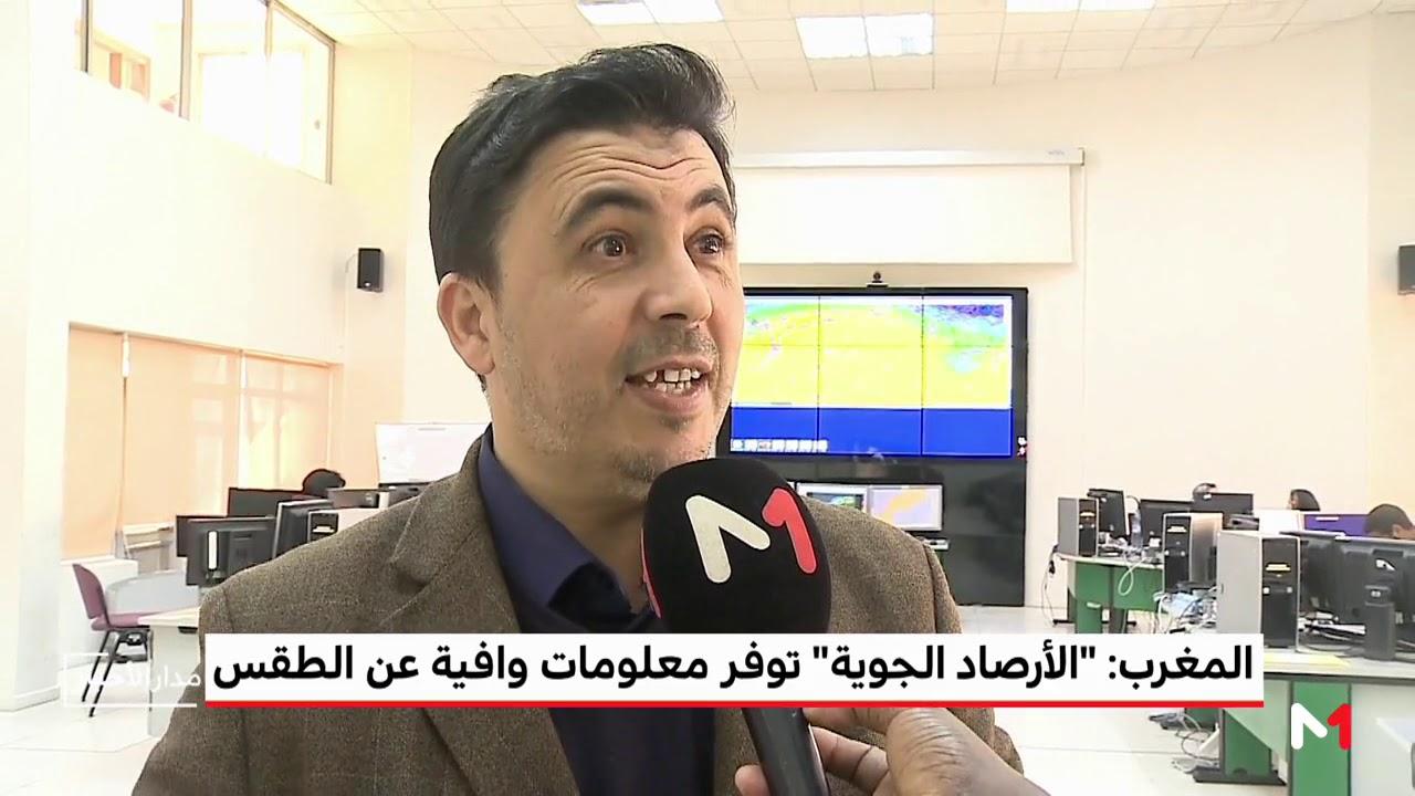 فيديو.. التقلبات المناخية وسوء الأحوال الجوية.. توضيحات الحسين يوعابد عن مديرية الأرصاد الجوية