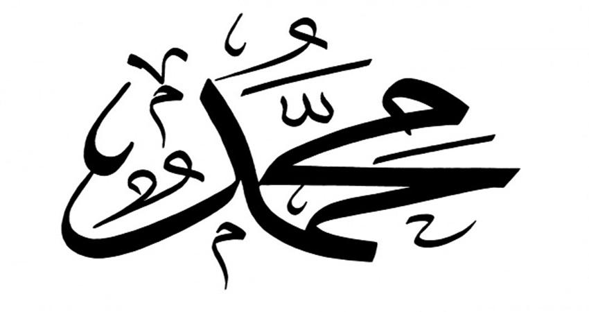 """""""محمد"""" بين أكثر عشرة أسماء شيوعاً في ألمانيا والنمسا"""
