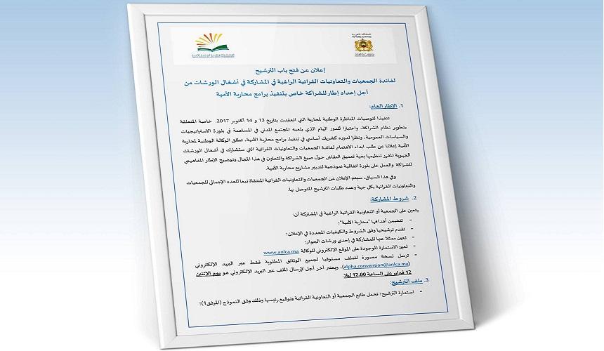 الوكالة الوطنية لمحاربة الأمية تطلق ورشا لبلورة اتفاقية نموذجية لتدبير مشاريع محاربة الأمية مع الجمعيات والتعاونيات الإقرائية