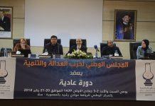 هؤلاء هم أعضاء مكتب المجلس الوطني لحزب العدالة والتنمية
