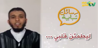 رسالة شبابية: ليطمئن قلبي - مع الأخ الفاضل: عبد الكريم الرباطي