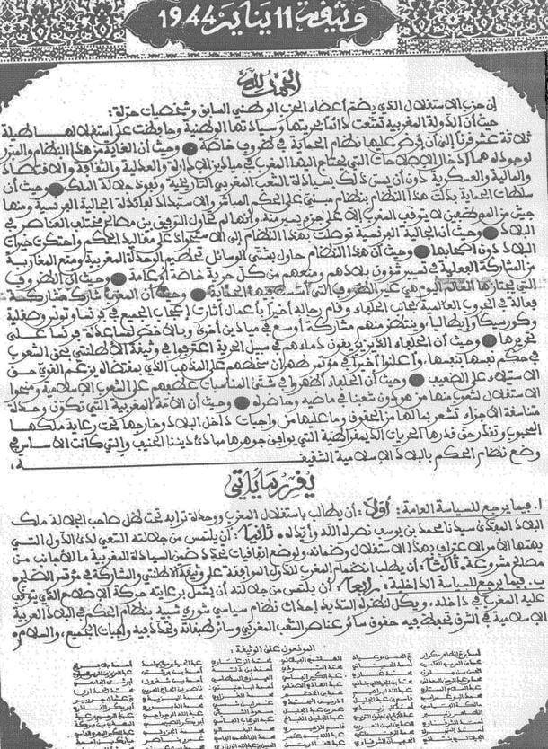 نص وثيقة المطالبة بالاستقلال في 11 يناير 1944