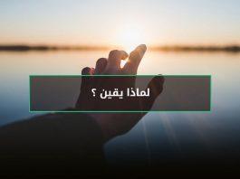 """تأسيس """"مركز يقين"""" في المغرب لمواجهة ومعالجة الخطاب الإلحادي والأفكار والمذاهب الهدامة؟!"""