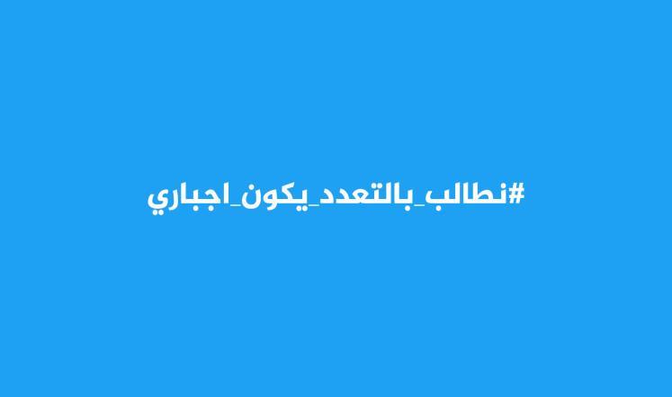 """""""نطالب بالتعدد"""".. صرخة جديدة لنساء سعوديات"""