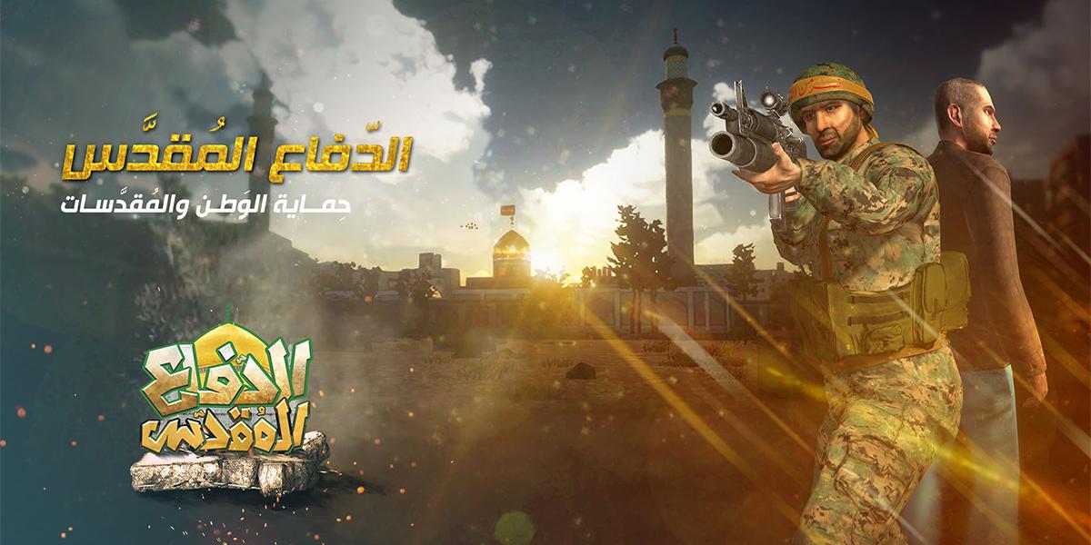 """""""حزب الله"""" يطلق لعبة إلكترونية للترويج لحروبه الطائفية"""