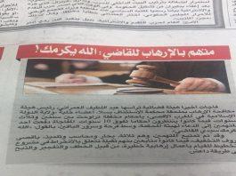 """سنتين سجنا فقط لأعضاء خلية وصفتها منابر إعلامية بأنها تابعة لداعش وأحد المتهمين للقاضي: """"الله يكرمك"""""""