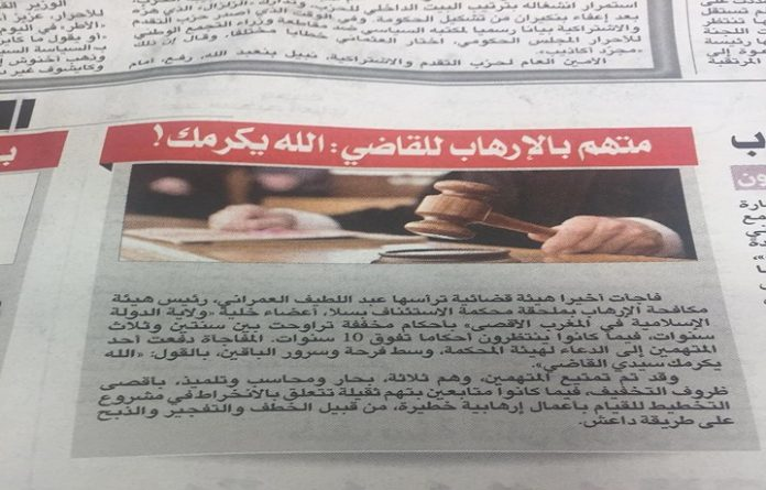 سنتين سجنا فقط لأعضاء خلية وصفتها منابر إعلامية بأنها تابعة لداعش وأحد المتهمين للقاضي: