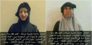 """وزارة الخارجية تدخل على خط قضية """"بيع"""" خادمات مغربيات في السعودية"""