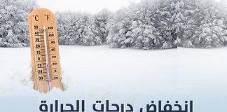 طقس بارد يوم الخميس.. وهذه درجات الحرارة بمختلف المدن المغربية