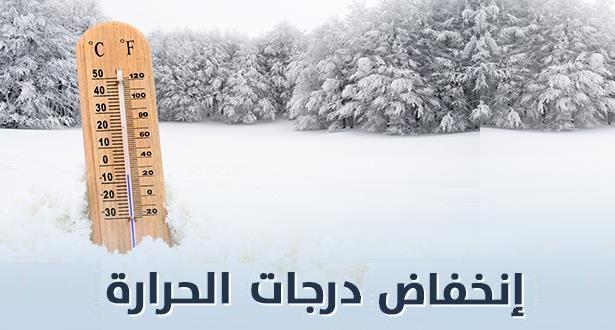 توقعات درجات الحرارة الدنيا والعليا المرتقبة الخميس.. (4-) بإيفران