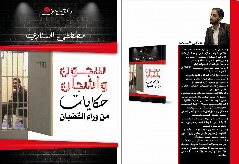 """""""سجون وأشجان"""" كتاب جديد بالمعرض الدولي للزميل مصطفى الحسناوي"""