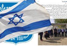 نقابة الصحافيين المغاربة تستنكر زيارة الوفد الإعلامي المغربي للكيان الصهيوني