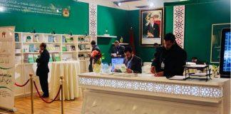 مشاركة وزارة الخلفي في المعرض الدولي للكتاب والنشر 24 في الدار البيضاء