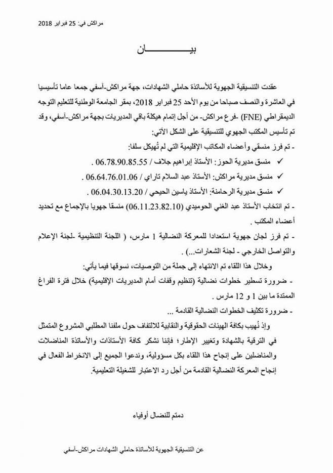 التنسيقية الوطنية للأساتذة حاملي الشهادات تنظم وقفة يوم الخميس أمام الأكاديمية الجهوية مراكش-آسفي