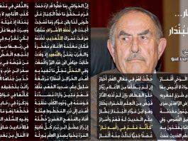"""الشاعر المراكشي عبد المجيد آيت عبو ينظم قصيدة """"إلى بشار.. سليل البُندار"""""""