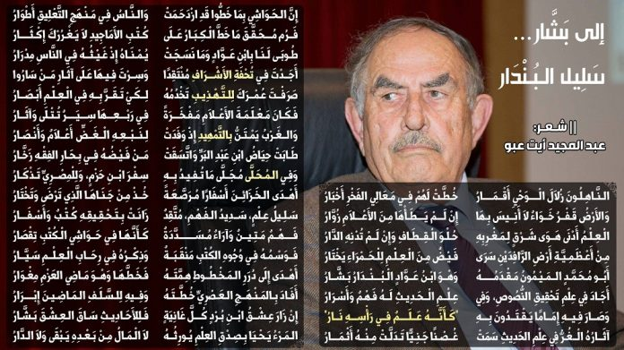 الشاعر المراكشي عبد المجيد آيت عبو ينظم قصيدة