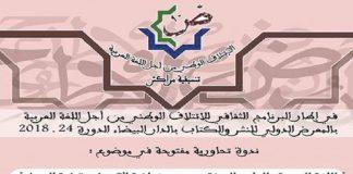 ائتلاف اللغة العربية يناقش جغرافية الانتماء